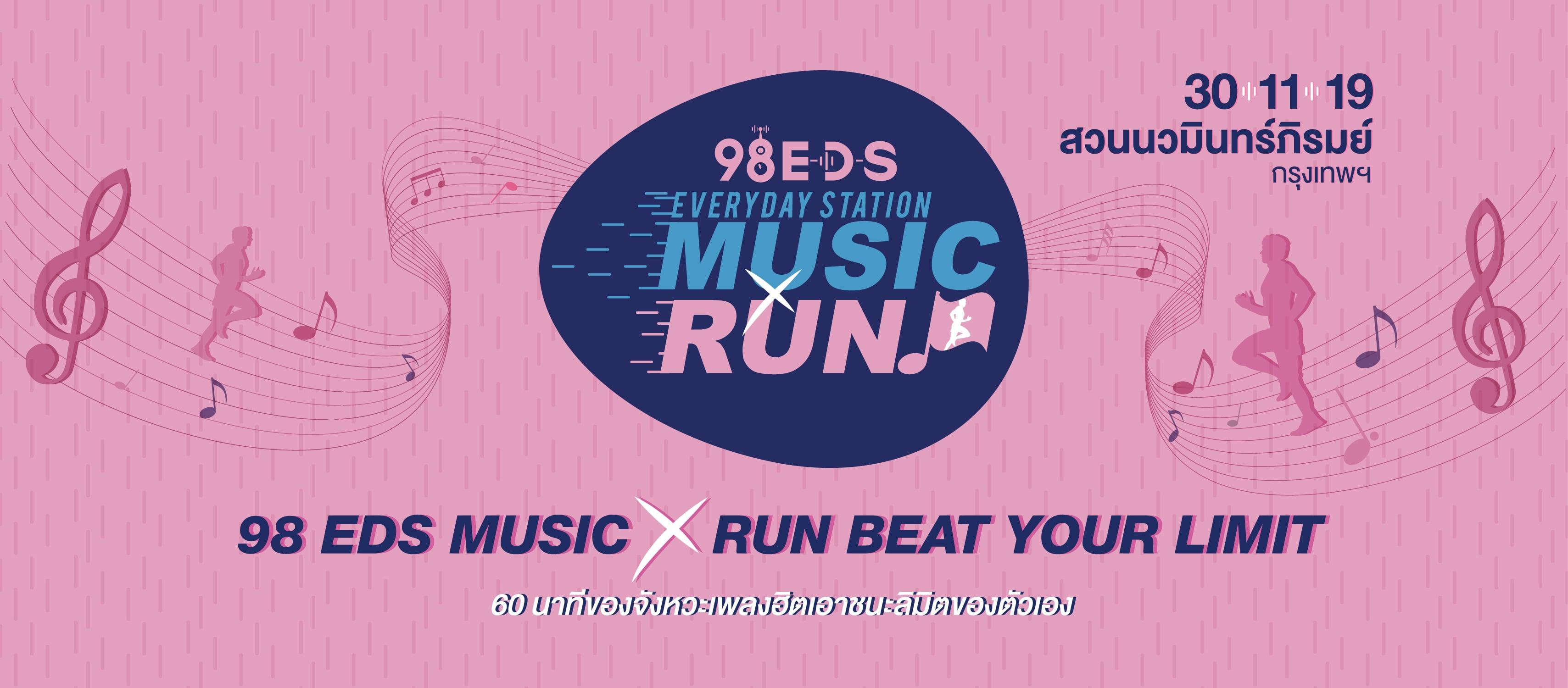 EDS MUSIC RUN 2019