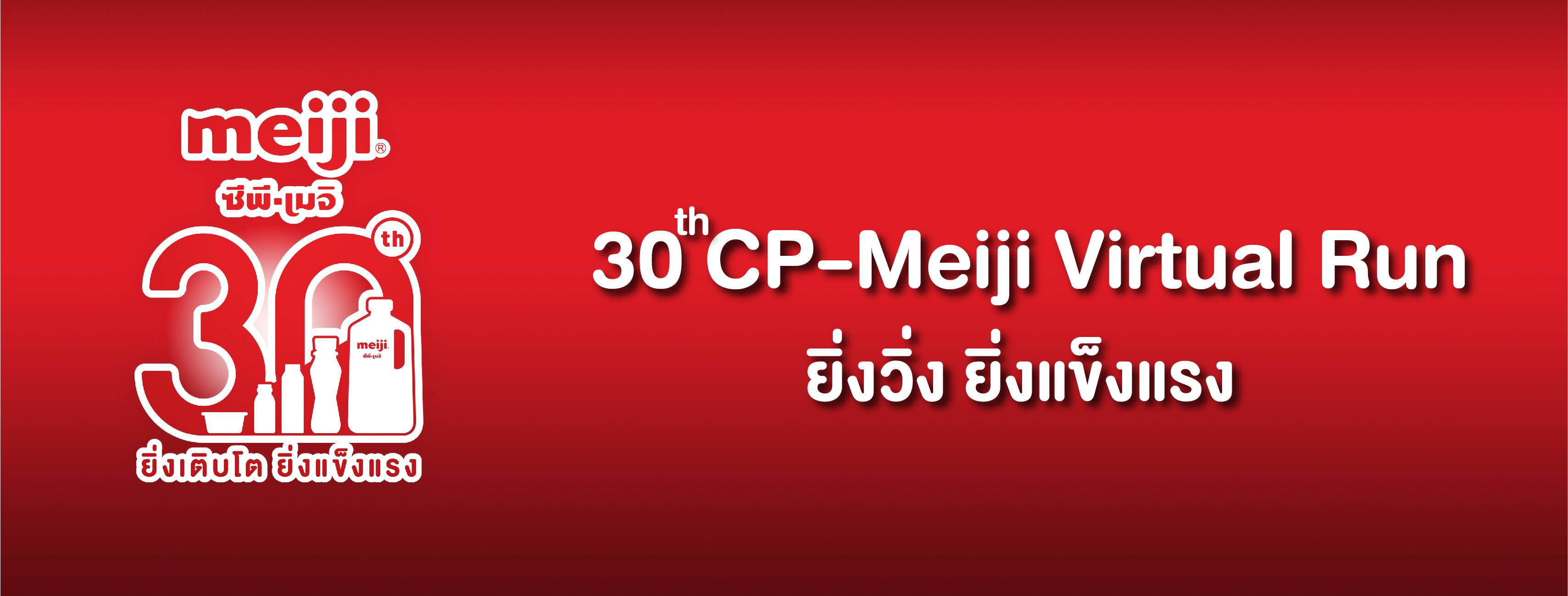 30th CP-Meiji Virtual Run