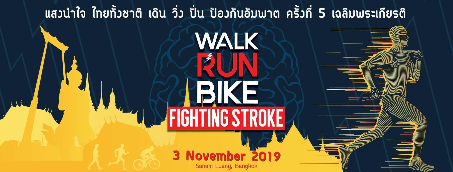 แสงนำใจไทยทั้งชาติ เดิน วิ่ง ปั่น ป้องกันอัมพาต ครั้งที่ 5 เฉลิมพระเกียรติ